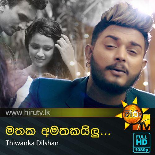 Mataka Amatakailu - Thiwanka Dilshan