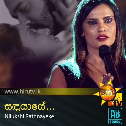 Sandayaye - Nilukshi Rathnayeke