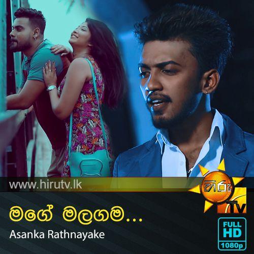 Mage Malagama - Asanka Rathnayake