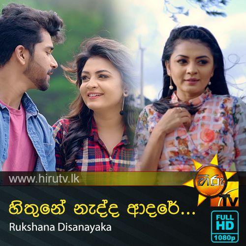 Hithune Nadda Adare - Rukshana Disanayaka