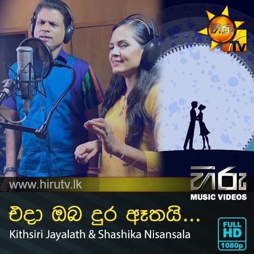 Eda Oba Dura Aathai - Kithsiri Jayalath & Shashika Nisansala