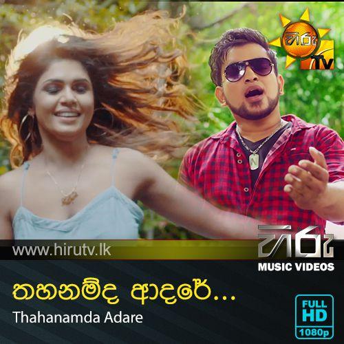 Thahanamda Adare - Tharindu Ramanayake