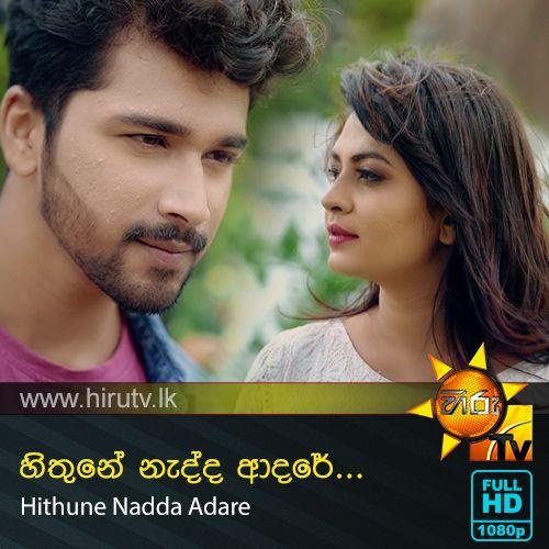 Hithune Nadda Adare - Rukshan Disanayaka
