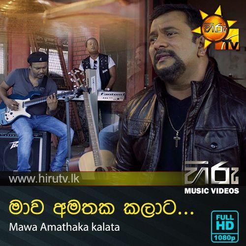 Mawa Amathaka kalata - Noel Raj