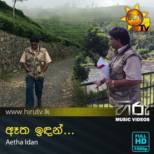Aetha Idan - Visharada Jananath Warakagoda