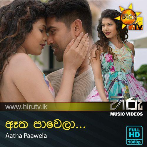 Aatha Paawela - Eranga Jayawardhana & Ashvini Danthanarayana