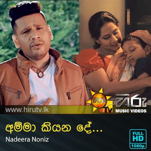 Amma Kiyapu De - Nadeera Nonis