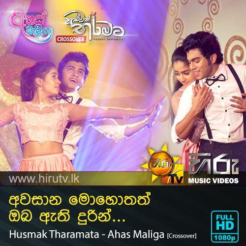 Awasana Mohotath - Husmak Tharamata  Ahas Maliga [Crossover]