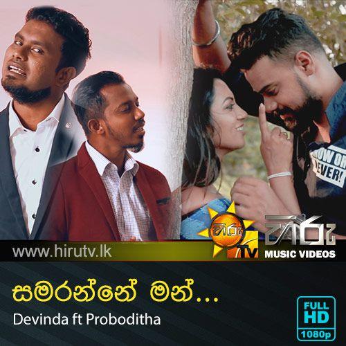 Samarane Man - Devinda ft Proboditha