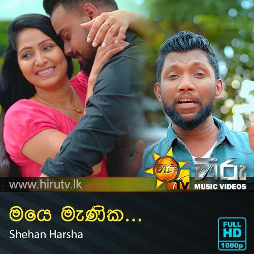 Maye Manika - Shehan Harsha