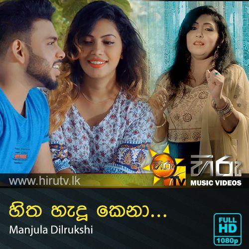 Hitha Hadu Kena - Manjula Dilrukshi
