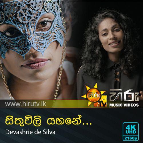 Sithuwili Yahane - Devashrie de Silva