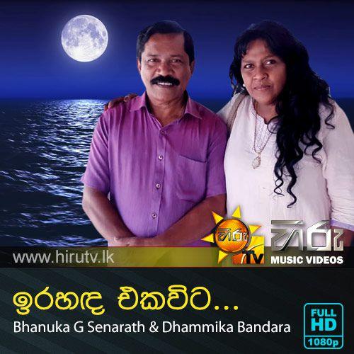 Irahada Ekawita - Bhanuka G Senarath & Dhammika Bandara