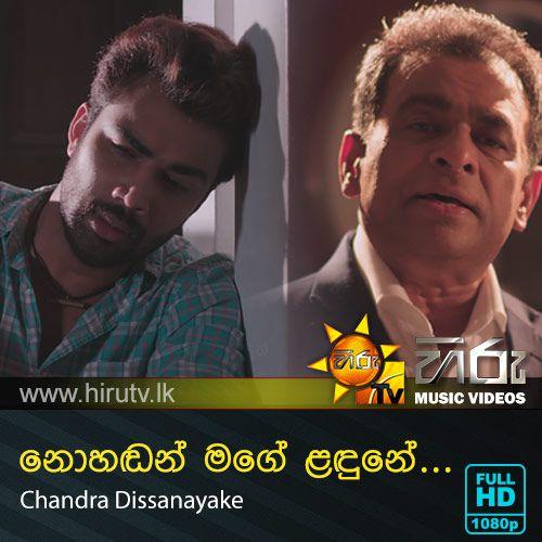 Nohandan Mage Landune - Chandra Dissanayake