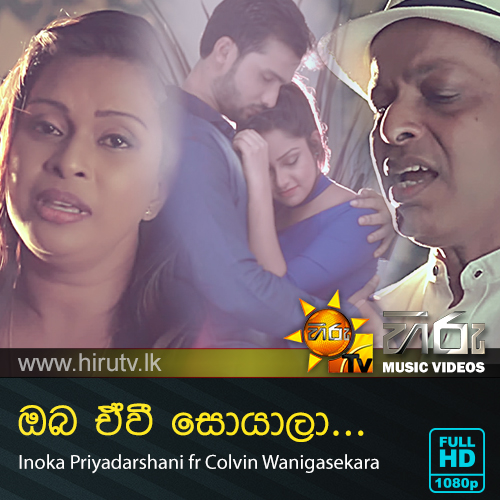 Oba Ewi Soyala - Inoka Priyadarshani fr Colvin Wanigasekara