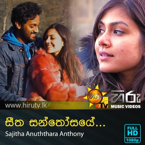 Seetha Santhosaye - Sajitha Anuththara Anthony