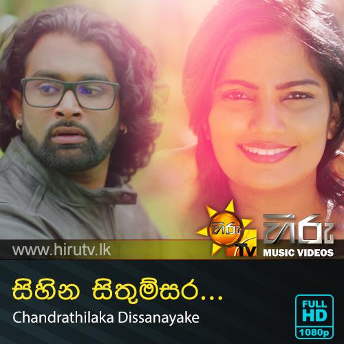 Sihina Sithumsara - Chandrathilaka Dissanayake