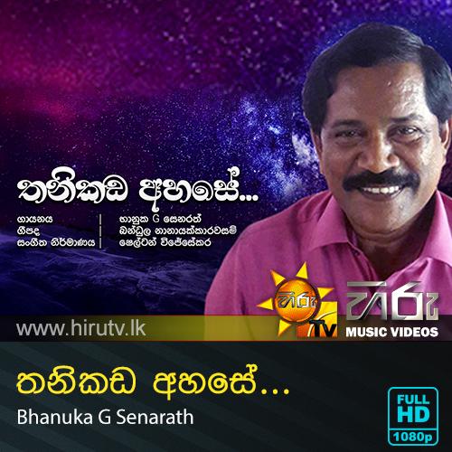 Thanikada Ahase - Bhanuka G Senarath