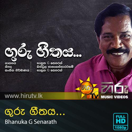 Guru Geethaya - Bhanuka G Senarath