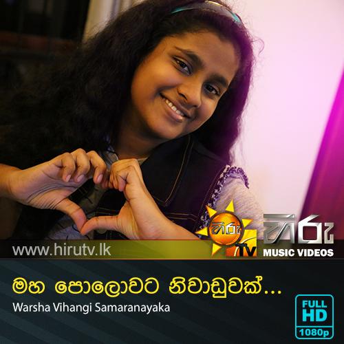 Mahapolovata Nivaduwak - Warsha Vihangi Samaranayaka