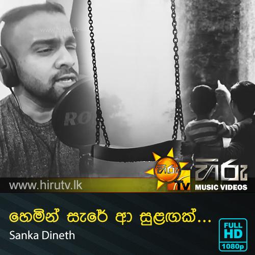 Hemin Sare Aa Sulangak  - Sanka Dineth