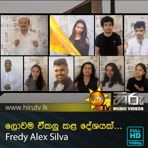Lowama Ekalu Kala Deshayak - Fredy Alex Silva