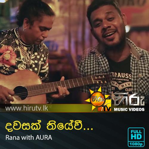 Dawasak Thiyewi - Rana with AURA