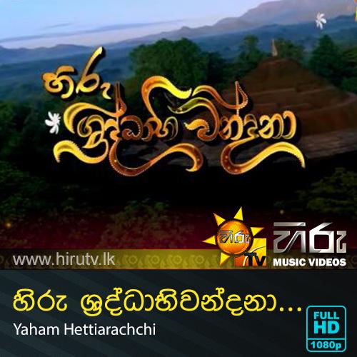 Hiru Shraddhabhi Wandana Theme Song 2020 - Yaham Hettiarachchi