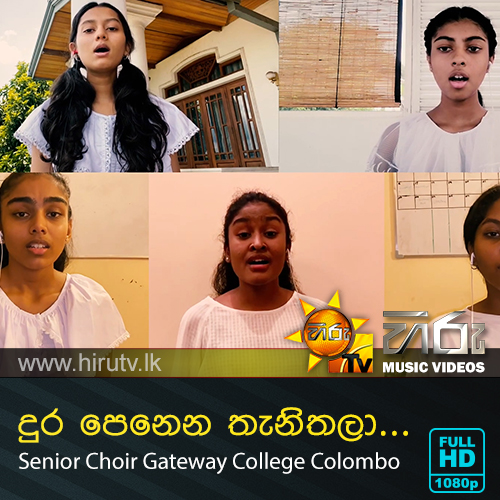 Dura Penena Thanithala - Senior Choir Gateway College Colombo