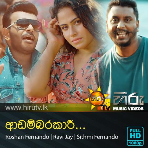 Adambarakari - Roshan Fernando | Ravi Jay | Sithmi Fernando