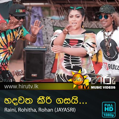 Hadawatha Keerigasai - Raini, Rohitha, Rohan (JAYASRI)