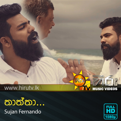 Thaththa - Sujan Fernando