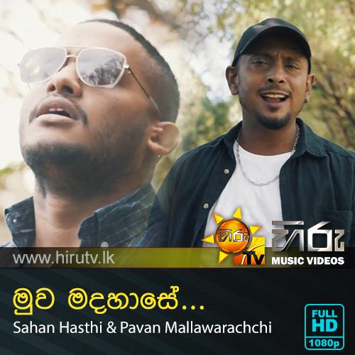 Muwa Madahase - Sahan Hasthi & Pavan Mallawarachchi