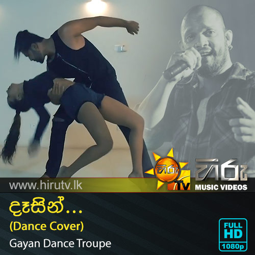 Dasin (දෑසින්) Dance Cover -  Gayan Dance Troupe