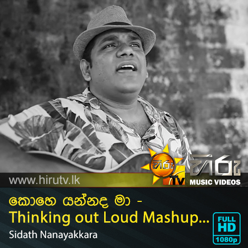 Kohe Yannada Ma  Thinking out Loud Mashup - Sidath Nanayakkara