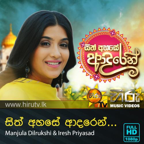 Sith Ahase Adaren - Manjula Dilrukshi & Iresh Priyasad