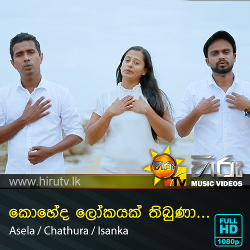 Koheda Lokayak Thibuna - Asela / Chathura / Isanka