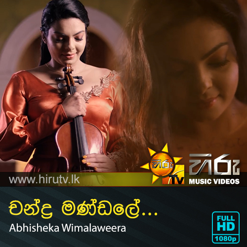 Chandramandale - Abhisheka Wimalaweera