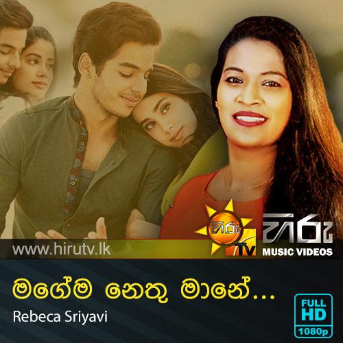 Magema Nethu Mane - Rebeca Sriyavi