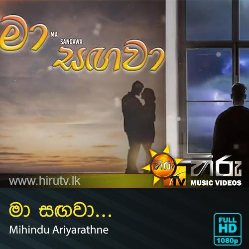 Ma Sangawa  - Mihindu Ariyarathne