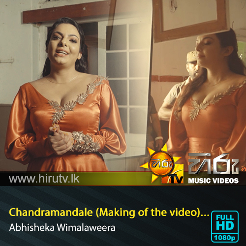 Chandramandale (Making of the video) - Abhisheka Wimalaweera