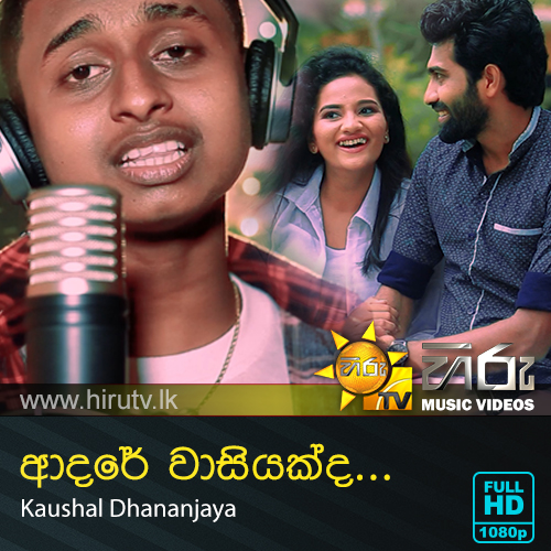 Adare Vasiyakda - Kaushal Dhananjaya