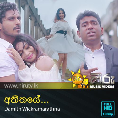 Atheethaye - Damith Wickramarathna