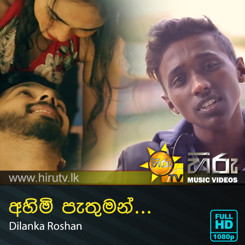 Ahimi Pathuman - Dilanka Roshan