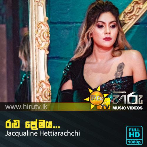 Ralu Premaya - Jacqualine Hettiarachchi ft. Nisha Peiris