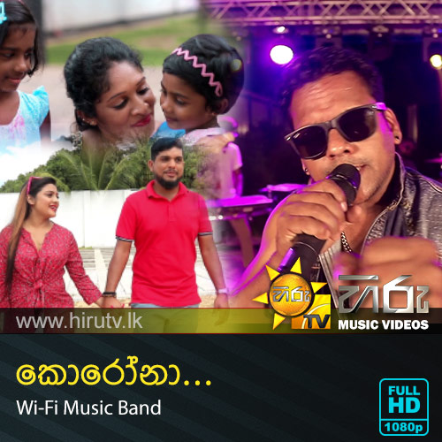 Corona  - Wifi Music Band
