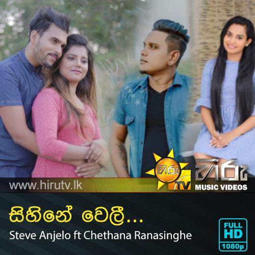 Sihine Weli - Steve Anjelo ft Chethana Ranasinghe