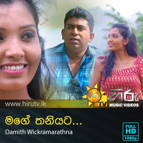 Mage Thaniyata - Damith Wickramarathna