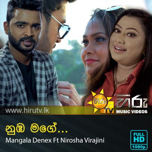 Numba Magey - Mangala Denex Ft Nirosha Virajini