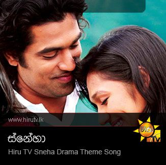Hamadama oya dasa ( deweni inima new theme song ) Chikmans version